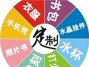 广安邻水DIY印照