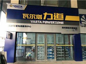 瓦尔塔电瓶蓄电池官方授权河南郑州代理商