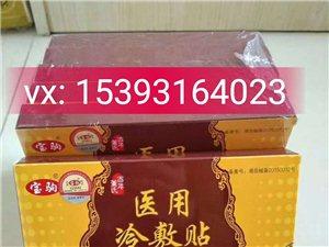宝驹百年董氏医用冷敷贴多钱一盒,效果如何怎么代理