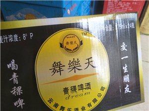 青稞啤酒批发招商