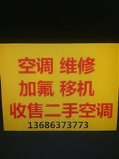 邹城最大家电公司员工空调上门服务