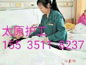 山西省针灸医院男女护工