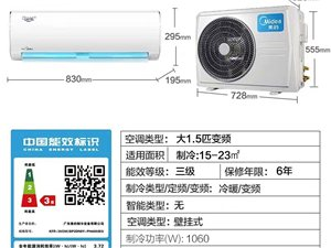 全新空调厂家直销价格超低