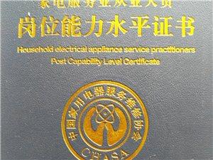 澳博国际娱乐市金田家电清洗服务中心!