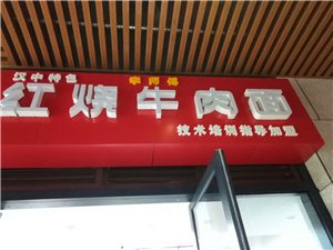 漢中火車站南廣場西側李師傅紅燒牛肉面