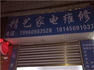 合江精艺家电维修部