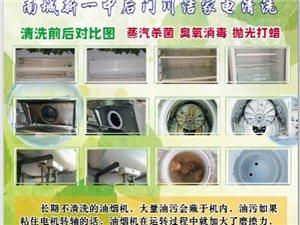 川洁家电专业清洗