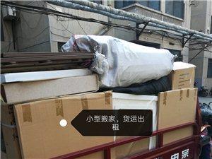 三轮车小型搬家货运出租183.6497.3109