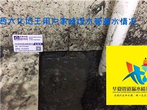 专业技术查暗埋水管漏水点测漏、检测定位服务广西全区