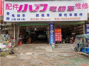麻江電動車維修麻江電動車修理