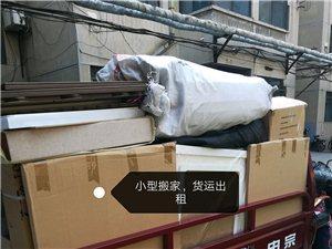 三輪車小型搬家貨運出租