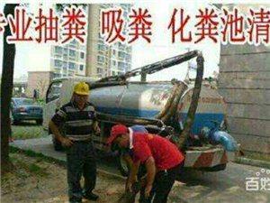 秀山县城镇乡村各地区清理化粪池疏通下水道服务