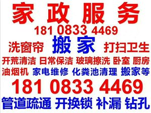 黔江家政服务,搬家,卫生清洁电话