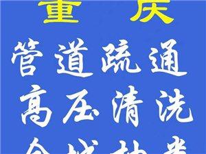 重庆专业下水道疏通