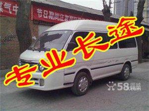 鄭州鄭州個人面包金杯車長途出租貨運搬家師傅電話