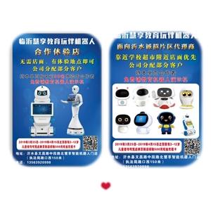 慧享智能教育�C器人�\招�R沂地�^片�^代理和�w�店