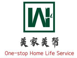 韩城家政保洁清洗服务