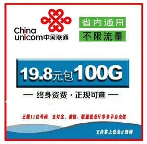山东联通19.8包省内流量不限量100G流量