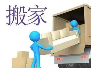 好日子搬家公司13204360722