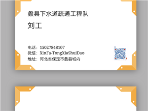 蠡县区家政服务
