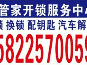 天津市寶坻區開鎖 電話 15822570059