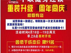 中联健身周年庆活动