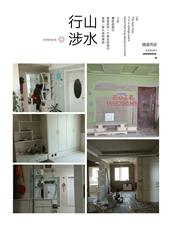 家庭、店铺装修