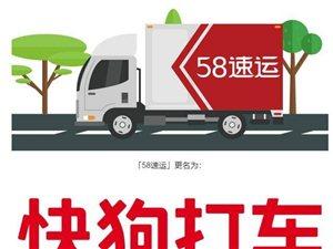 鄭州58快夠打車貨運同城搬家長途物流提貨送貨
