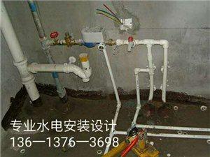 水電精裝設計