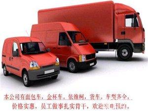 50元起步提供各種搬家型搬家,貨物租車快運業務。