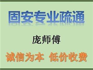 固安華夏疏通服務部不通不收費13785580398