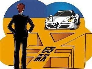 中牟汽車貸款公司,中牟車輛抵押借款放款快