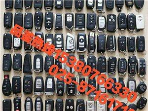 江宁汽车开锁 配汽车遥控 配汽车钥匙