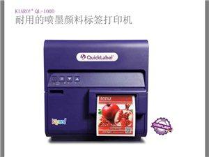 淄博最全彩色标签打印机、标签纸供应商