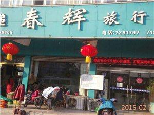 萊陽春輝旅行社