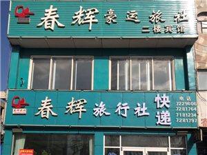 萊陽市春輝旅行社