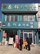 莱阳市春辉旅行社
