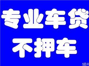 徐州汽車貸款,最專業的貸款公司