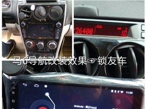 汽车DVD导航维修改装  车载导航一体机维修
