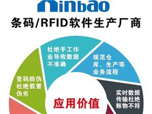 淄博最专业读码设备打印设备标签碳带整体应用服务商
