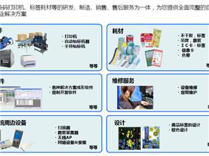 淄博最专业条码打印机标签耗材系统服务商