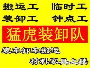 郑州附近装卸车工电话搬运工电话临时工钟点电话