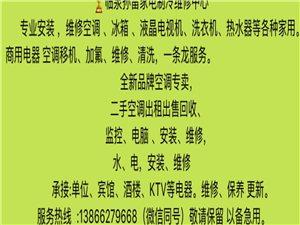 临泉孙雷家电制冷维修服务中心