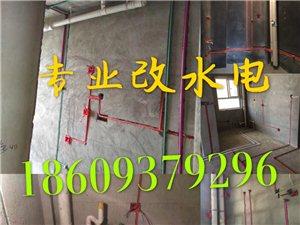 专业改水电安装维修,砸墙,清理垃圾