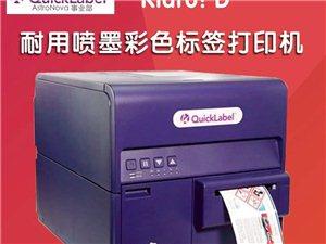 淄博化工GHS合规标签合格证打印输出条码打印机
