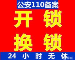 临泉开锁电话18054064110