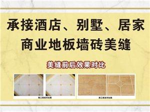 專業地板墻磚美縫