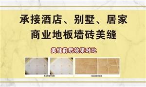 专业地板墙砖美缝