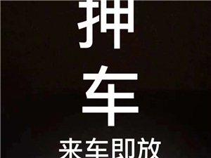 郑州汽车贷款,正规公司利息低,家属车?#37096;?#20511;款