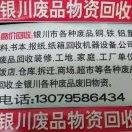 全宁夏全澳门葡京平台回收废铜铝铁机器设备塑料书本废纸等